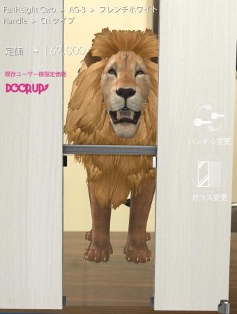 隠れキャラのライオンも探してみてください