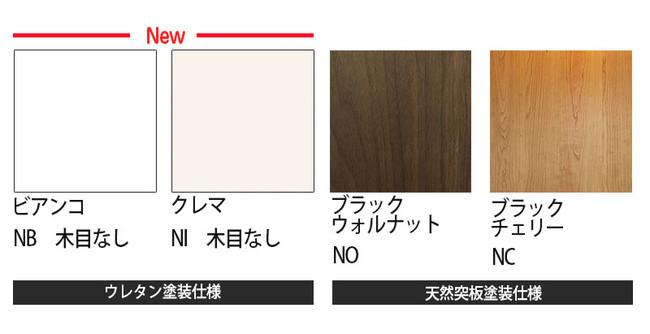 新色ホワイト2色を追加した4色設定-New-