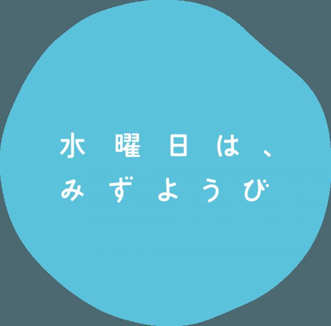 サントリー天然水「水曜日は、みずようび」プロジェクトを5月29日(水 ...
