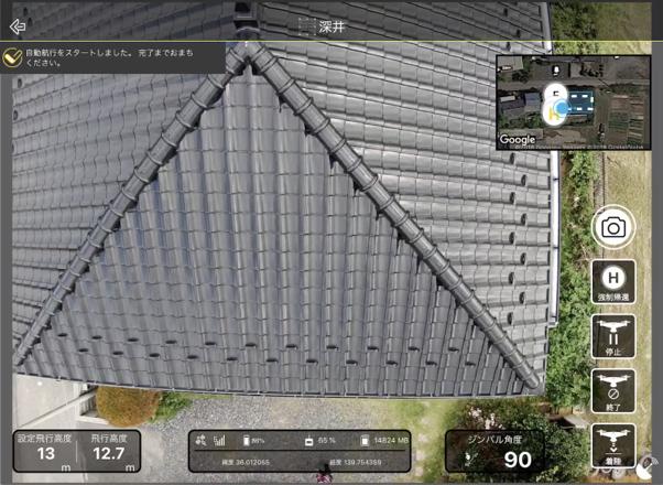 図2:Terra Rooferアプリの動作画面