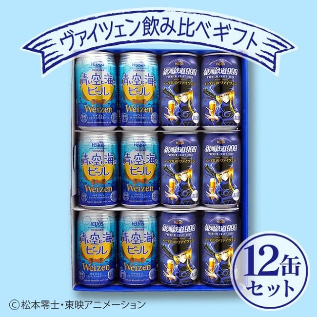 クラフトビールの世界が広がる「ヴァイツェン飲み比べ12本セット」(公式オンラインショップのみ)