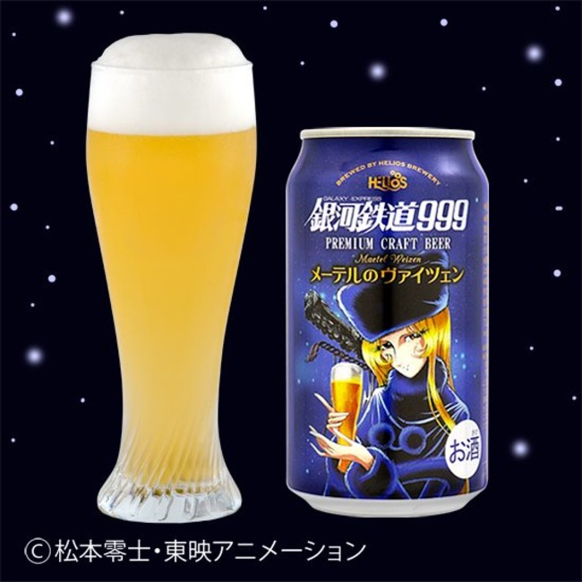 プレミアムクラフトビール「銀河鉄道999メーテルのヴァイツェン」グラスイメージ