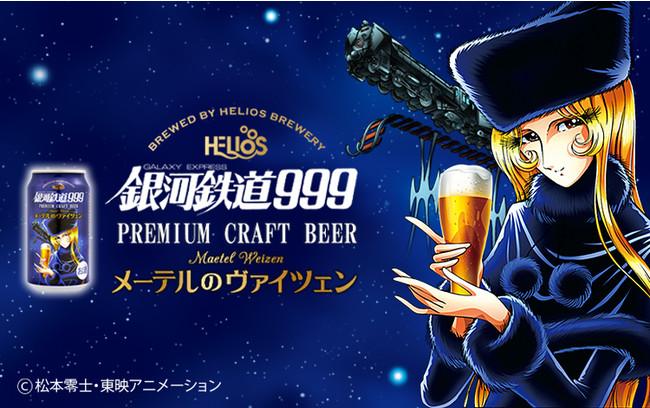 プレミアムクラフトビール「銀河鉄道999メーテルのヴァイツェン」(350ml缶)