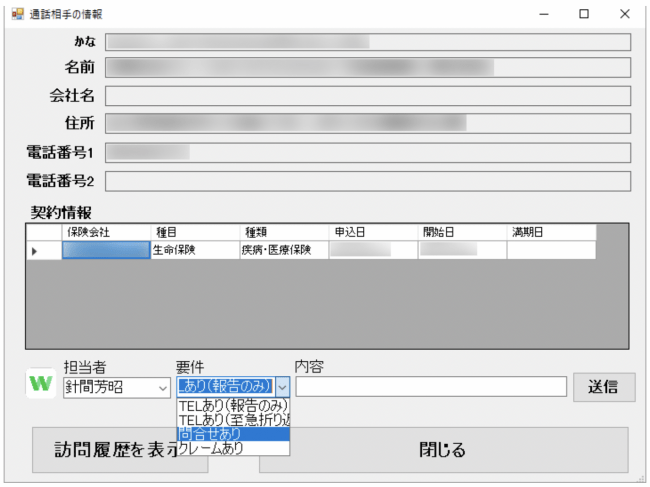 CTIシステムのポップアップ画面