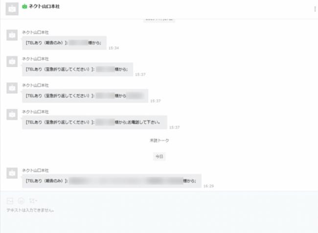 Botによる通知が届いた「LINE WORKS」画面