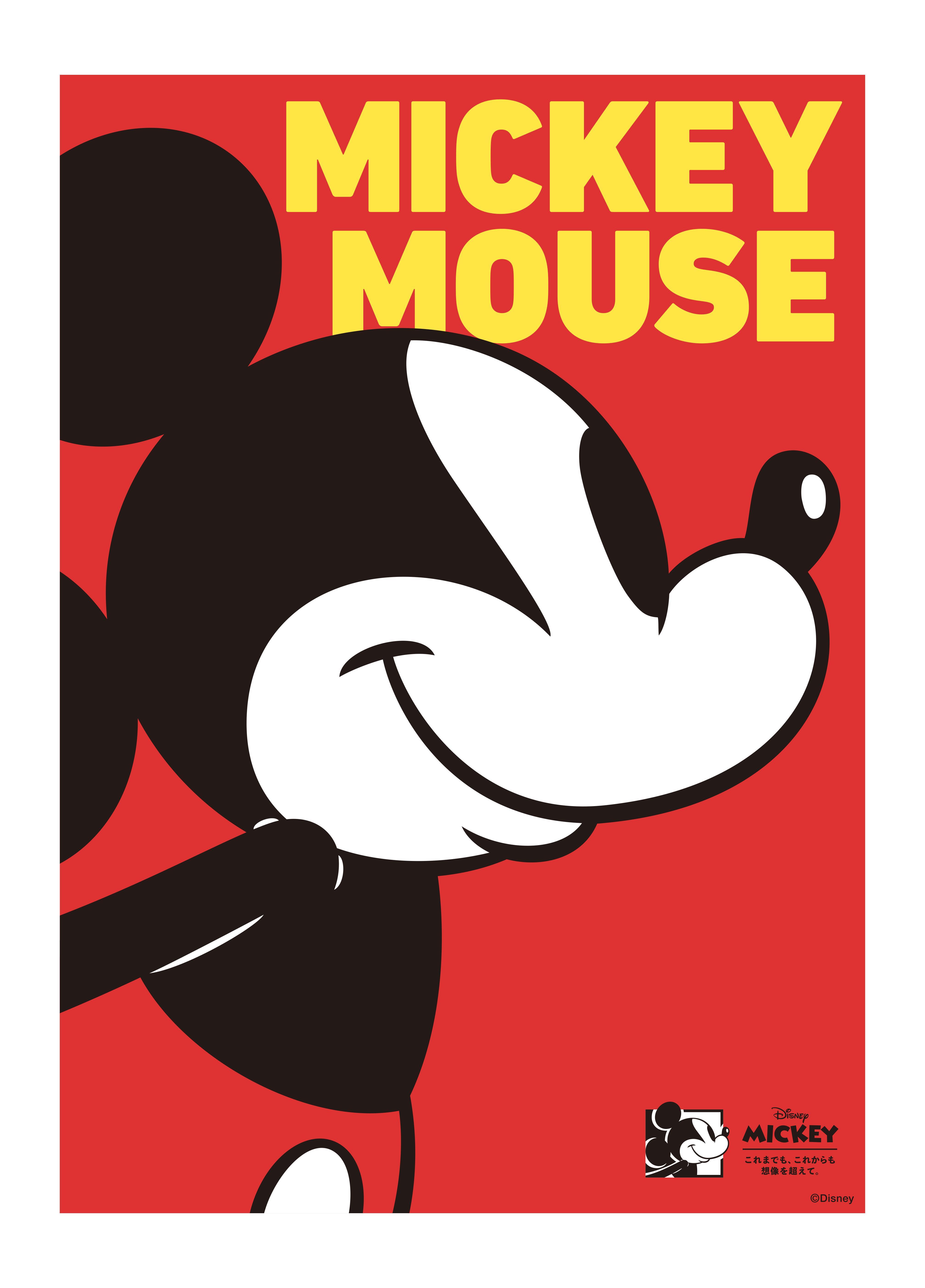 ミッキーマウスのプロモーション「これまでも、これからも、想像を超えて