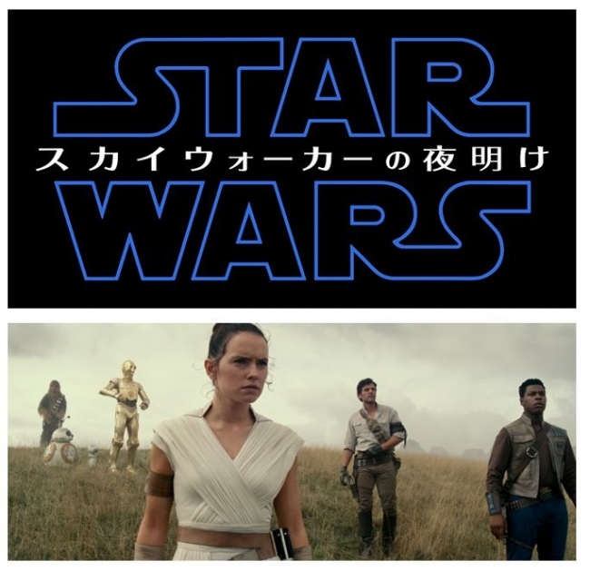 (C) 2019 ILM and Lucasfilm Ltd. All Rights Reserved.