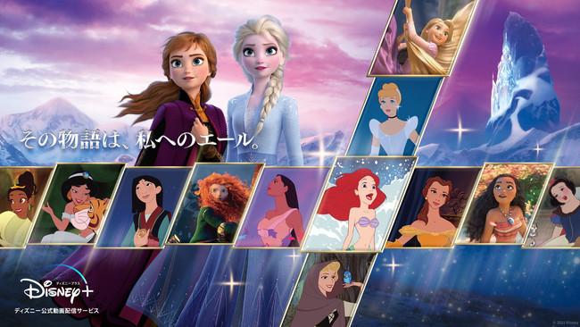 (C) 2021 Disney