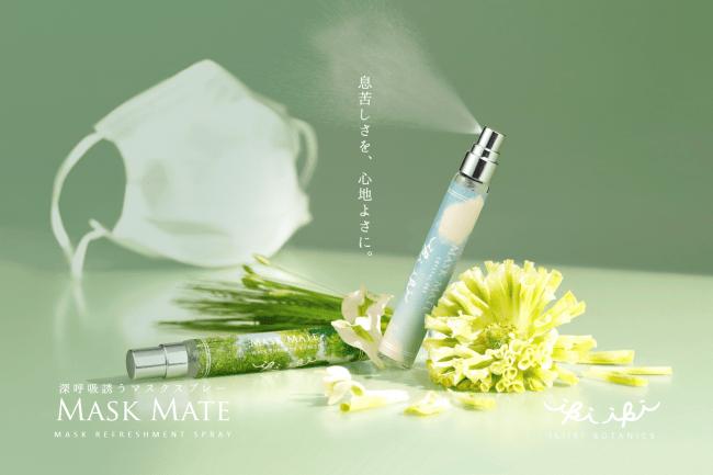 新商品「MASK MATE(マスクメイト)」