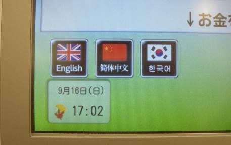 セミセルフレジ外国語対応(イメージ)