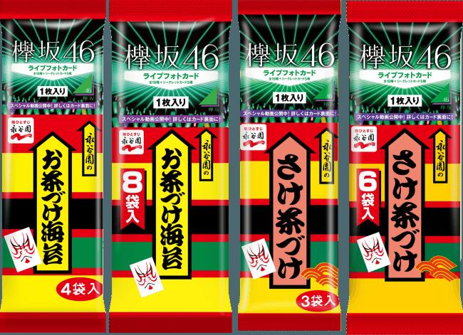 「永谷園お茶漬け 欅坂」の画像検索結果