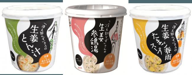 「冷え知らず」さんシリーズ(とん汁、参鶏湯、たまご春雨スープ)