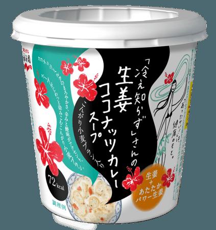 「冷え知らず」さんの生姜ココナッツカレースープ
