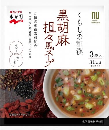 くらしの和漢 黒胡麻担々風スープ