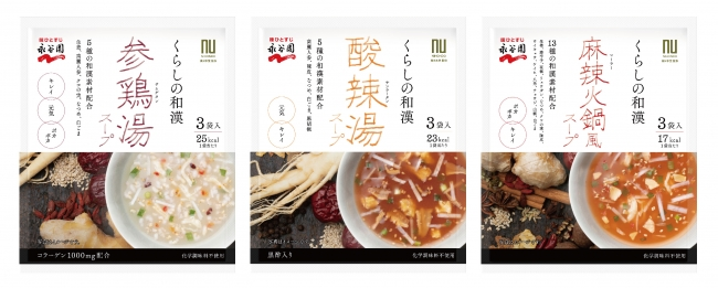 参鶏湯スープ、酸辣湯スープ、麻辣火鍋風スープ