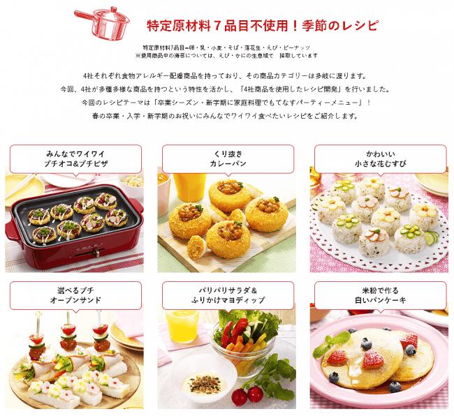 特集ページ 4社レシピ