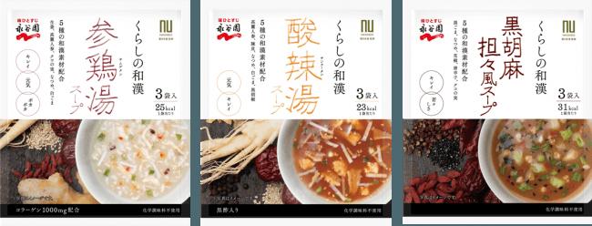 くらしの和漢 参鶏湯スープ、酸辣湯スープ、黒胡麻担々風スープ