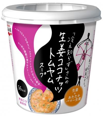 「冷え知らず」さんの生姜ココナッツトムヤムスープ