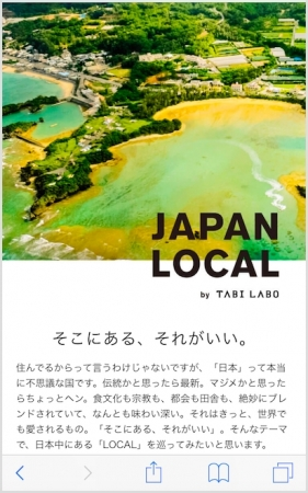 「JAPAN LOCAL」サイトイメージ(スマホ版)