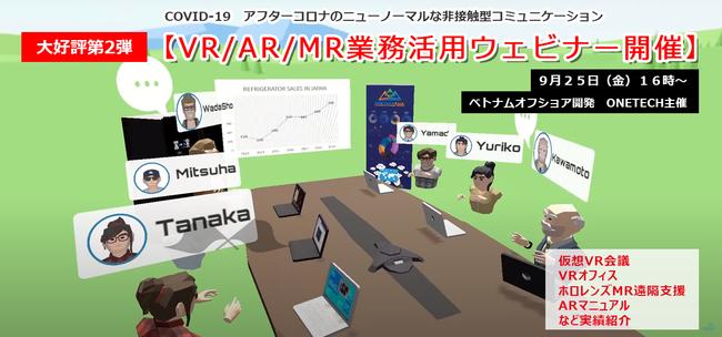 XR活用セミナー(仮想VRオフィス)