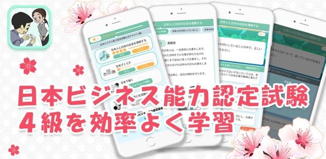 日本ビジネス能力認定協会公認アプリを日本とベトナムでリリース