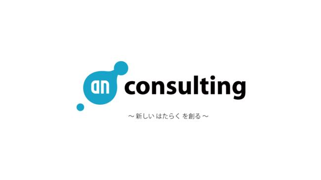 アン・コンサルテング株式会社