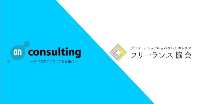 アン・コンサルティング株式会社×フリーランス協会
