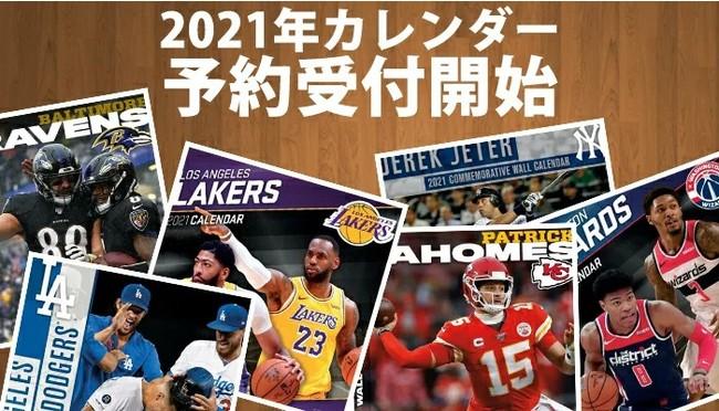 アメリカ 4 大 スポーツ
