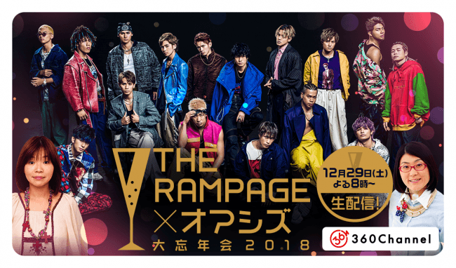 "THE RAMPAGE""初""のVR LIVE番組を360Channelで配信決定!"
