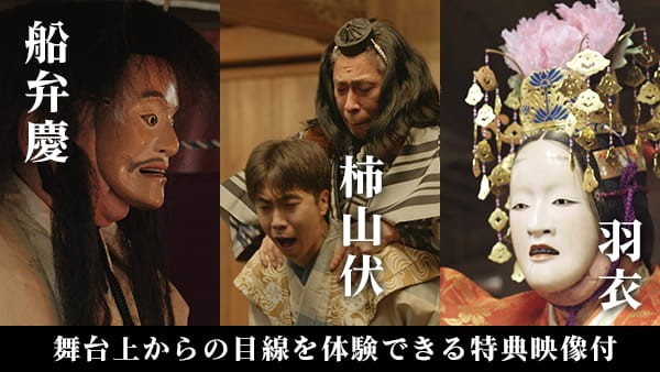 360Channel、日本が誇る舞台芸術〔能・狂言VRチャンネル〕を開設:時事 ...