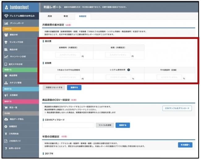 設定画面イメージ:固定費・変動費を登録します。