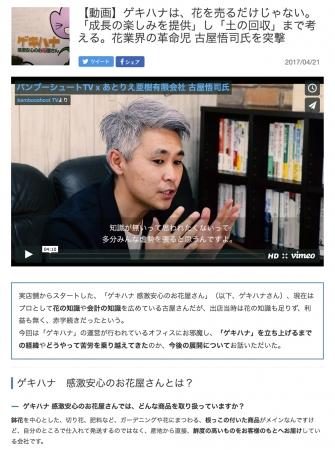 ▲動画インタビュー画面