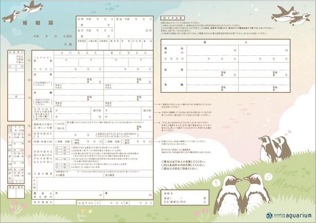 サンシャイン水族館オリジナルペンギン婚姻届(提出用)