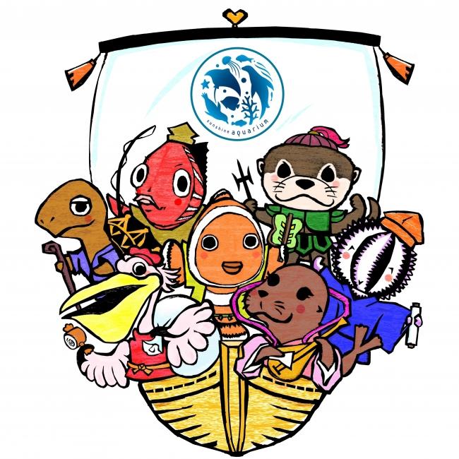 サンシャイン水族館オリジナル七福神スタンプラリー