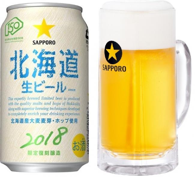 サッポロ 北海道生ビール