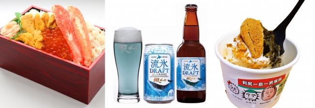 左:豪快三色弁当(2,160円)、中央:流氷ドラフト(瓶480円)、右:愛す利尻山(600円)