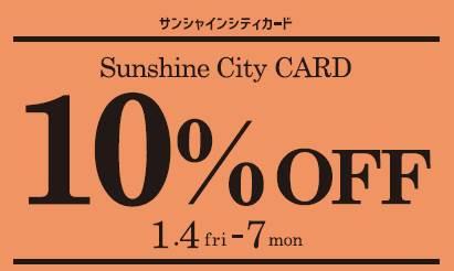 サンシャインシティカードで10%...