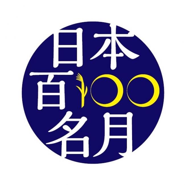 日本百名月ロゴ