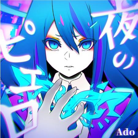 「夜のピエロ」(C)2021 Universal Music LLC