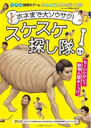 NAZONAZO劇団×スケ💀ボーン展~meets カメの甲羅はあばら骨~『ホネまで大ソウサク!スケスケ探し隊!』