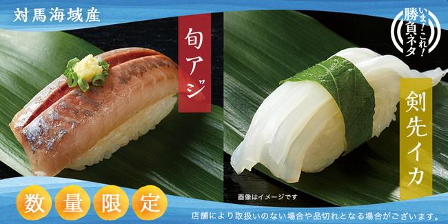 9月20日まで、「旬アジ」・「剣先イカ」を販売