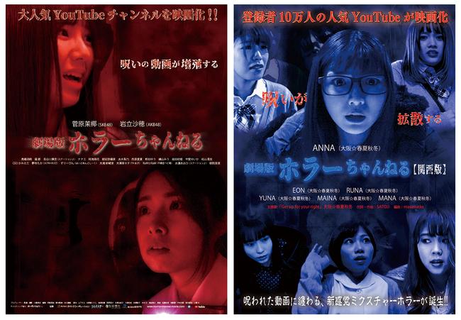 「ホラーちゃんねる」を題材したオムニバスホラー映画