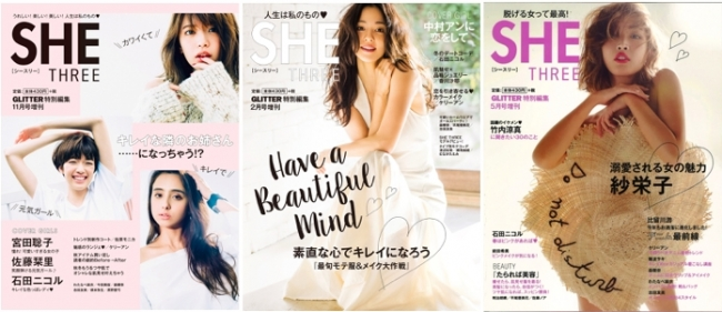 ▲石田ニコル中村アン紗栄子など、  毎号一流モデルが出演する人気雑誌 SHE THREE。