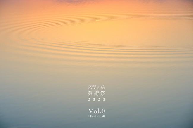 『父母ヶ浜芸術祭 Vol.0』開催、香川県三豊市