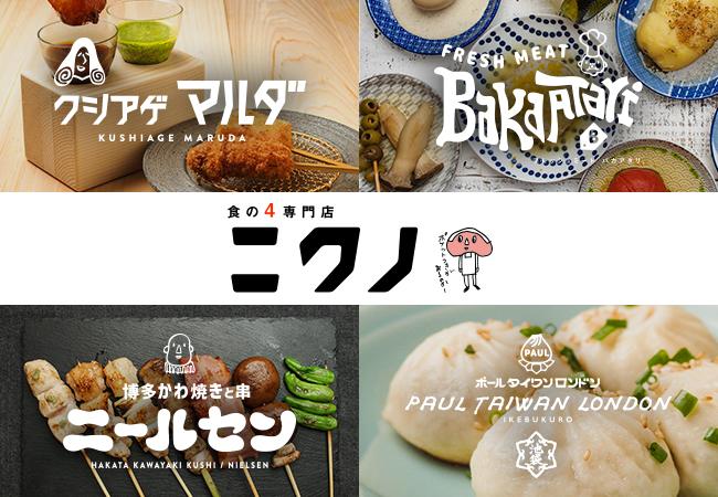 食の4専門店