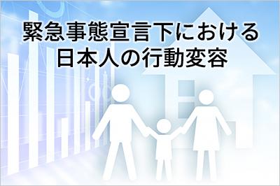 緊急 事態 宣言 と は 日本