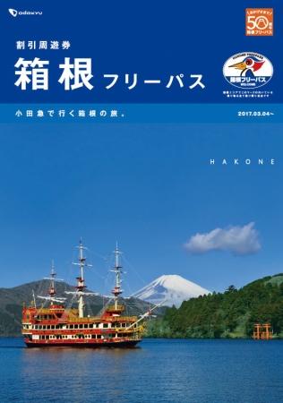 割引周遊券「箱根フリーパス」パンフレット。  対象となる小田急グループの8つの乗り物が乗り降り自由で、   箱根エリアをお得に楽しめる
