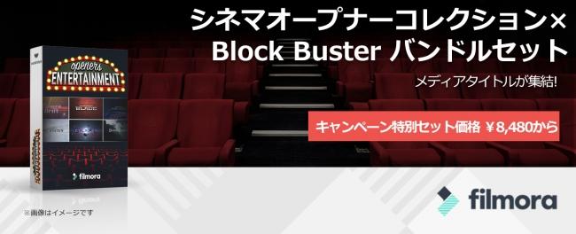 Filmora動画編集 シネマオープナーコレクション+Block Busterシリーズ