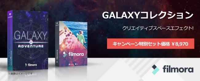 Filmora動画編集 GALAXYコレクション