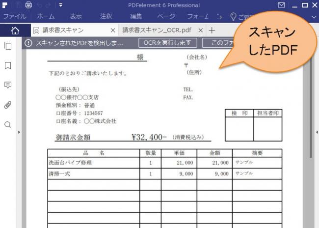 ocr pdf 変換 newocr.com